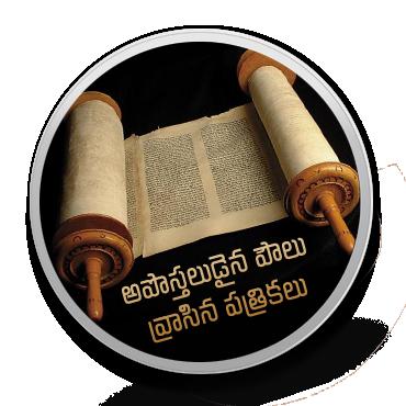 telugu audio bible - కొలొస్సయులకు